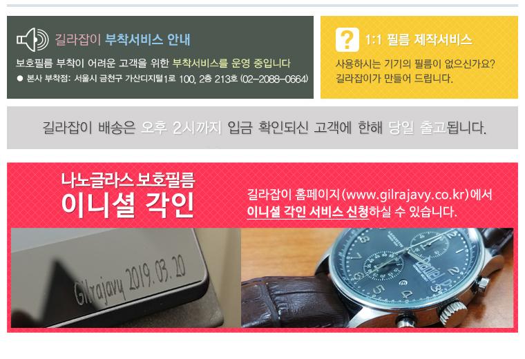 손목시계 보호필름(지름 32mm) 리포비아 액정보호필름 (2매) - 길라잡이, 9,000원, 필름/스킨, 기타 스마트폰